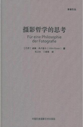 攝影哲學的思考(影像文叢系列叢書)