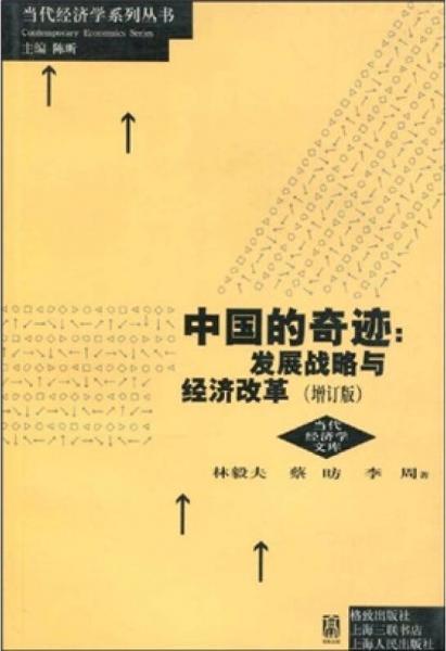 中国的奇迹 发展战略与经济改革(增订版)
