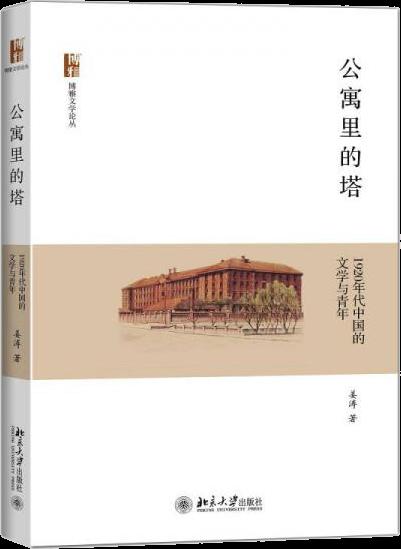 公寓里的塔:1920年代中國的文學與青年