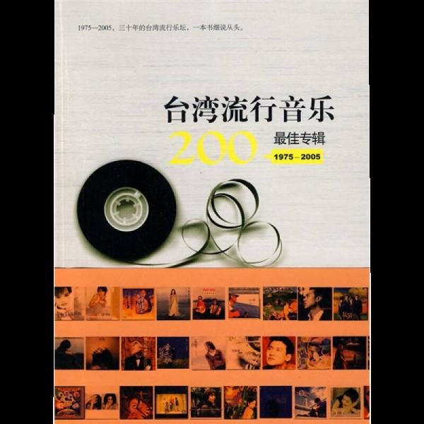 �版咕娴�琛��充�200��浣充�杈�锛�1975锝�2005锛�