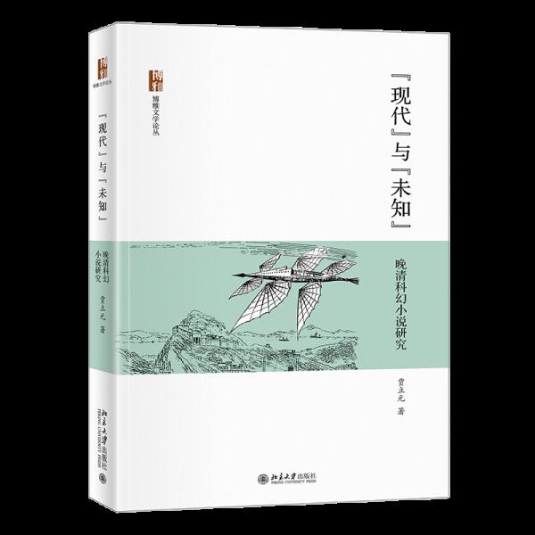 現zhi)dai)與未知(zhi)︰晚清(qing)科(ke)幻小說研xin)jiu)賈立元