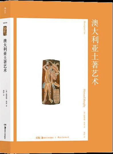 藝術與觀念04·澳大利亞土著藝術