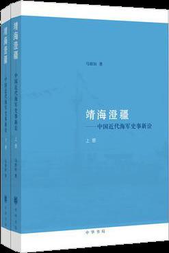 靖海澄疆(上下册)