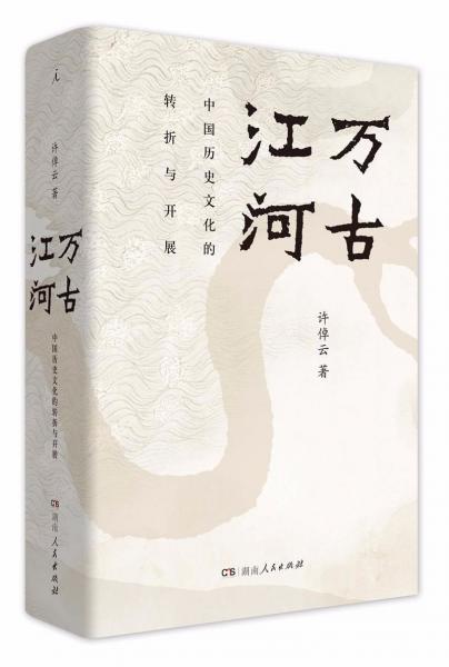 万古江河:中国汗青文明的转机与展开(2017新版)
