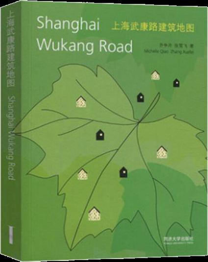 上海武康路建筑地圖