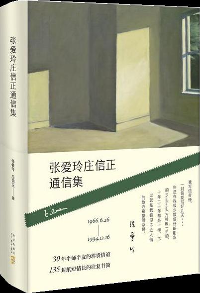 张爱玲庄信正通信集(新版)