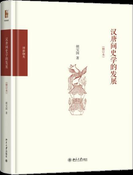 漢唐間史學的發展(修訂版)