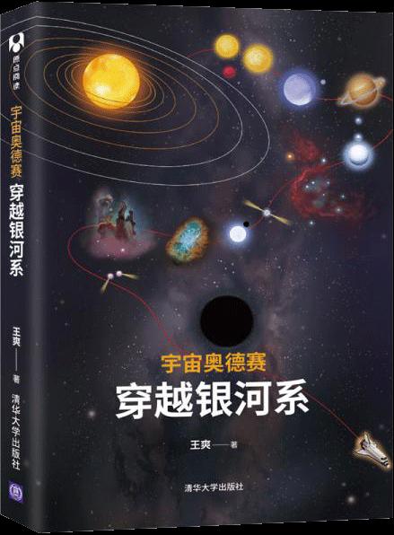 宇宙奥德赛:穿越银河系