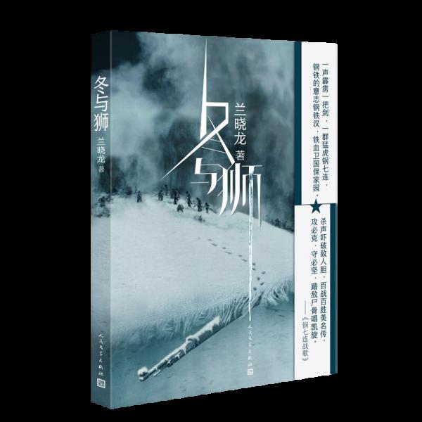 冬與獅(長津湖原著)
