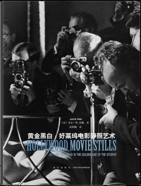黃金黑白:好萊塢電影靜照藝術