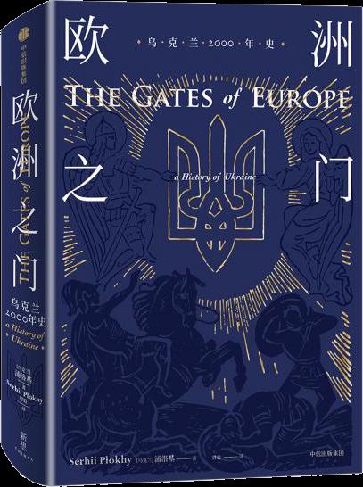 歐洲之門:烏克蘭2000年