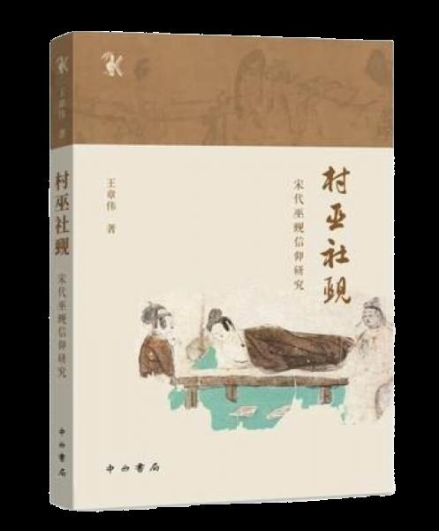 村巫社(she)覡(xi)——宋(song)wei)鑽xi)信仰(yang)研究