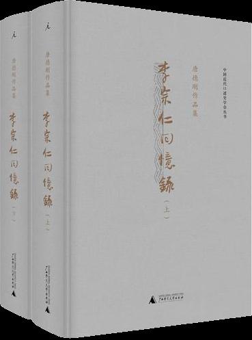 李宗仁回忆录:唐德刚作品集之三