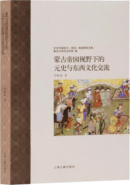 蒙古帝���野下的元史�c�|西文化交流
