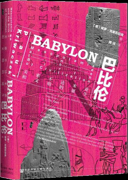 甲骨文叢書·巴比倫:美索不達米亞和文明的誕生