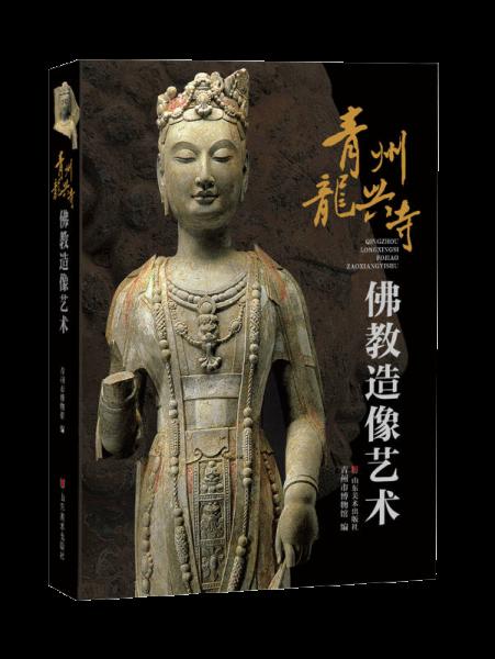 青州龙兴寺佛教造像艺术