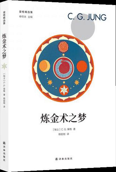 荣格精选集:炼金术之梦