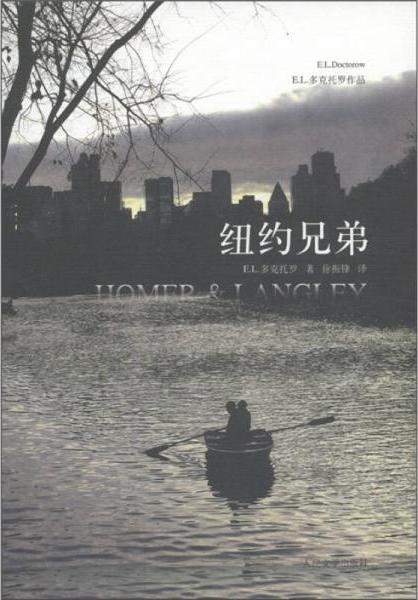 纽约兄弟:霍默与兰利