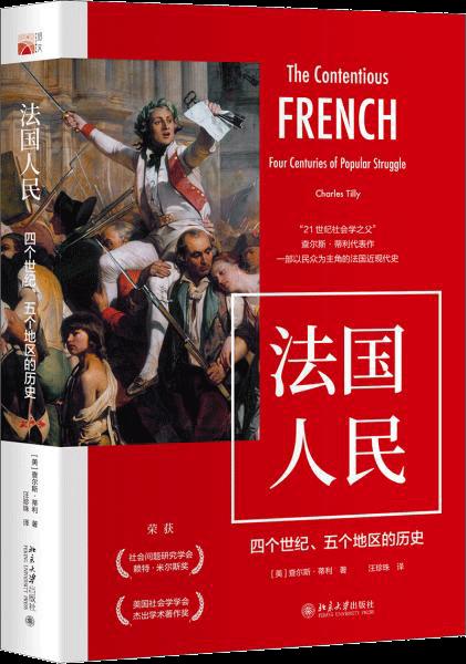 法国人民四个世纪、五个地区的历史