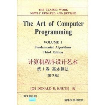 计算机程序设计艺术(第1卷)