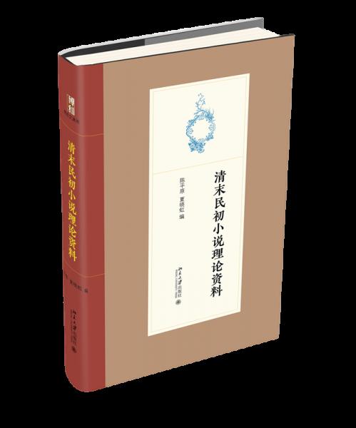 清末民初(chu)小說理論資料