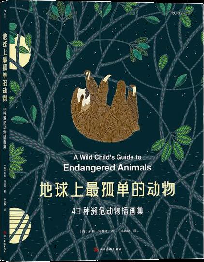 地球上最孤單的動物:43種瀕危動物插畫集