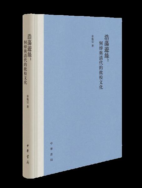 浩(hao)蕩cong)嗡浚漢戊逃肭qing)代(dai)的批校文化(hua)(精裝(zhuang)繁體橫排)