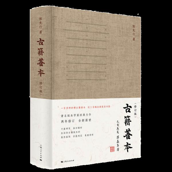 古籍善本(修订版)