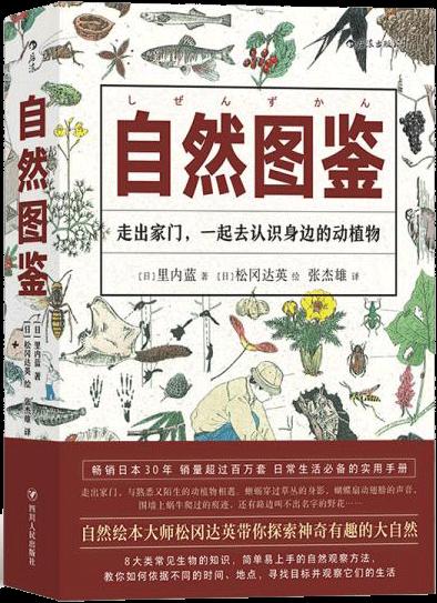美好生活图鉴系列9·自然图鉴