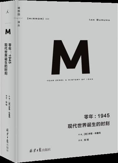 �跺勾锛�1945�颁唬涓���璇������跺��(���冲�借��涓�009)