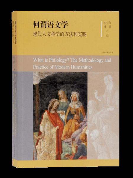 何谓语文学:现代人文科学的方法和实践(平)