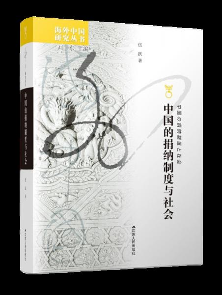 中(zhong)國(guo)的捐納制度與社會