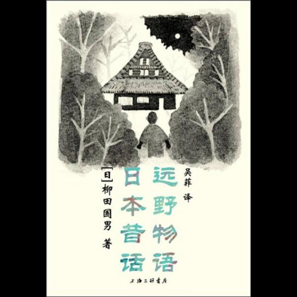 远野物语·日本昔话