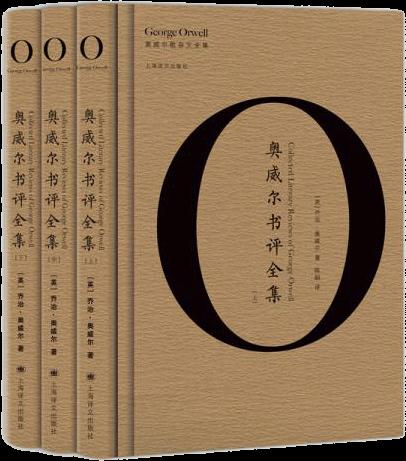 奥威尔作品全集:奥威尔书评全集(全3册)