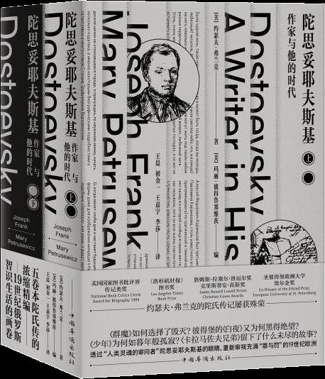 陀思妥耶夫斯基:作家與他的時代