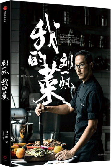 劉一帆:我的菜