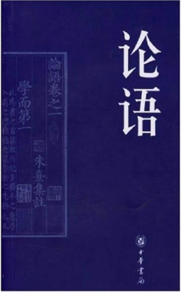 传世经典文白对照系列丛书:论语