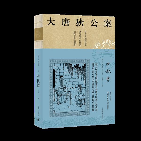 中(zhong)秋案