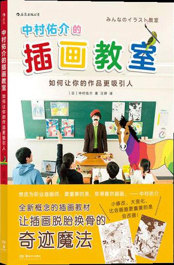 中村佑介的插画教室:如何让你的作品更吸引人