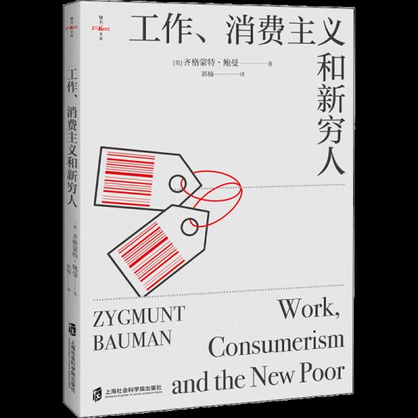 工作、消費主義和tuo)慮釗>   </span>   <div class=