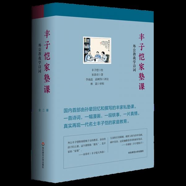 丰子恺家塾课:外公教我学诗词1