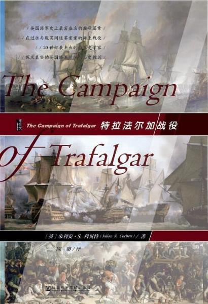 特拉法尔加战役