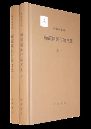 顾颉刚民俗论文集