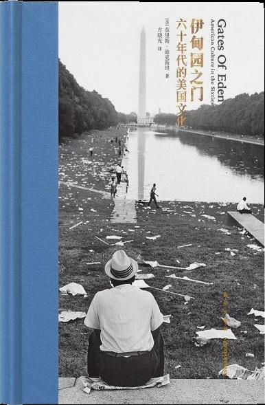 伊甸園之門:六十年代的美國文化