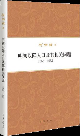 何炳棣著作集:明初以降人口及其相关问题1368-1953