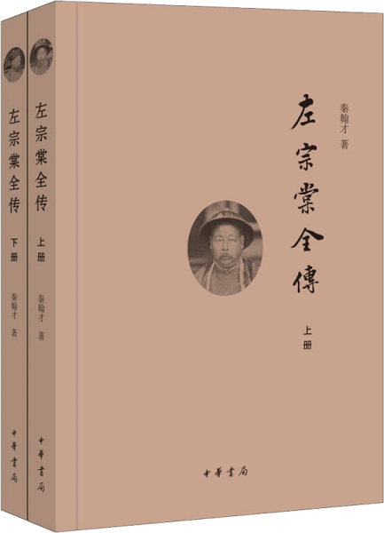 左宗棠全传