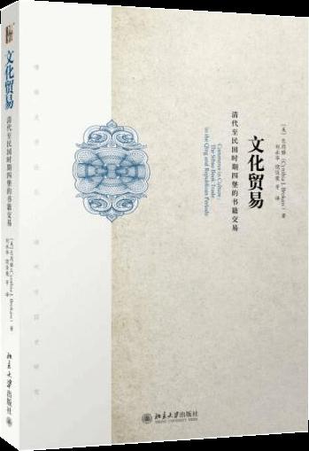 文化貿易:清代至民國時期四堡的書籍交易