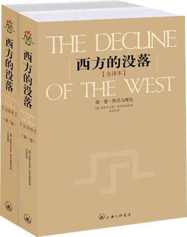 西方的没落(全二卷)