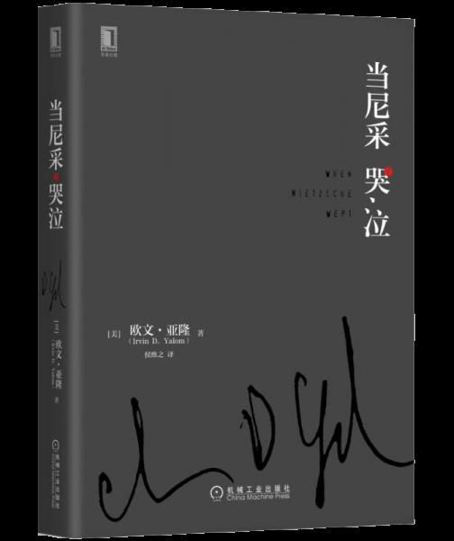 当尼采哭泣(精装)