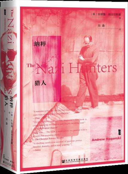 甲骨文叢書·納粹獵人